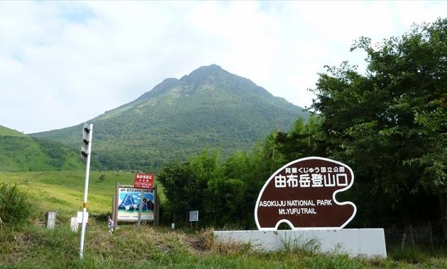 登山口から由布岳(イメージ)