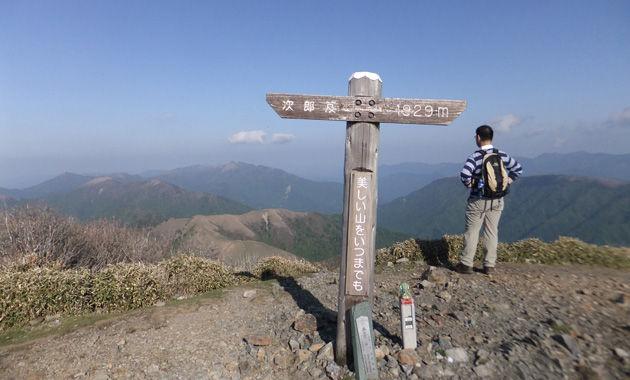 次郎笈山頂(イメージ)