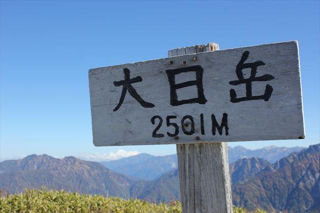大日岳山頂(イメージ)