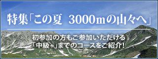 特集「この夏、3,000mの山々へ」