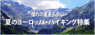 夏のヨーロッパ・ハイキング特集