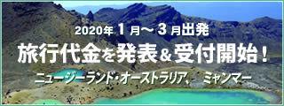 旅行代金を発表&受付開始!ニュージーランド・オーストラリア、ミャンマー